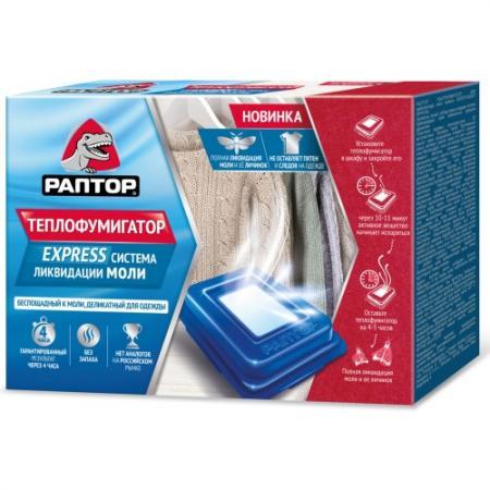 РАПТОР Теплофумигатор Система ликвидации моли пластины от мух раптор без запаха 10 шт