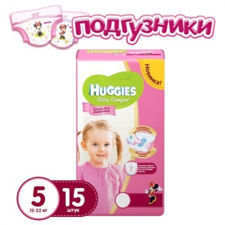 HUGGIES Подгузники Ultra Comfort Размер 5 12-22кг 15шт для девочек huggies подгузники ultra comfort для девочек 3 5 9 кг 21шт huggies