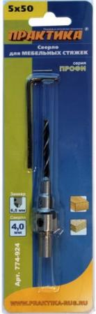Сверло Практика для мебельной стяжки 5х50мм D 4мм 774-924 дальномер практика дл 30 640 162