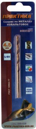 Сверло Практика по металлу кобальтовое 4.5х80мм 033-475 сверло по металлу практика 033 185 3 3х65мм