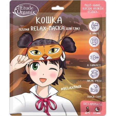 Etude Organix Теплая RELAX - МАСКА для глаз КОШКА 12г etude organix тканевая маска для лица лиса 25 г