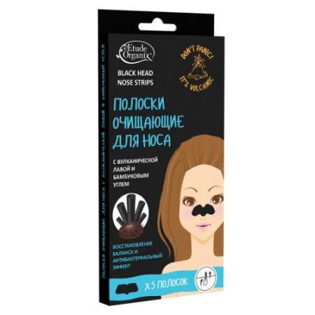 Etude Organix Полоски для носа с вулканической лавой и бамбуковым углем 5 шт в уп полоски для носа 5 саше