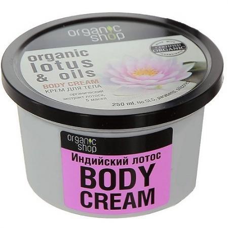 Organic shop Крем д/тела Индийский лотос 250 мл пилинг для тела organic shop сочная папайя 250 мл