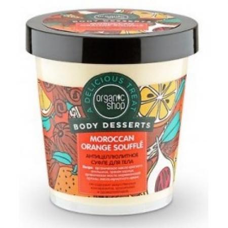 Organic shop Суфле для тела антицеллюлитный Orange 450мл
