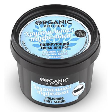 Organic shop Organic Kitchen Скраб полирующий для ног Хрустальная туфелька 100мл organic natural plant oil 100