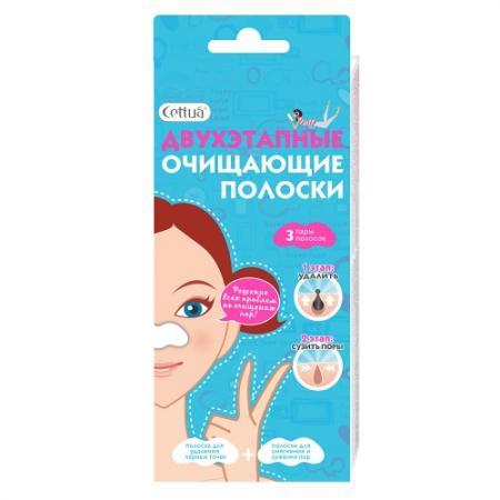 CETTUA Полоски для носа очищающие двухфазные, 3 пары 220