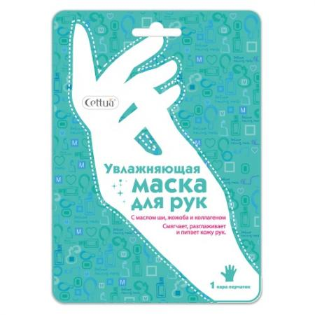 CETTUA Маска для рук увлажняющая 1 шт purederm увлажняющая и питательная маска для ногтей пальцев рук 3 шт