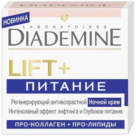 Крем для лица DIADEMINE Питание 50 мл ночной globo 21687