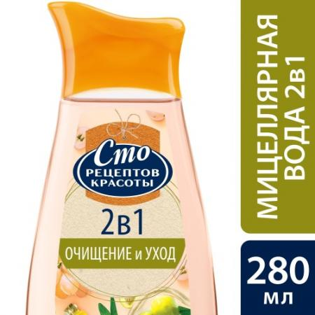 СТО РЕЦЕПТОВ КРАСОТЫ Мицеллярная вода 2 в 1 280 мл косметика для мамы сто рецептов красоты крем для рук и ногтей увлажнение и свежесть 80 мл