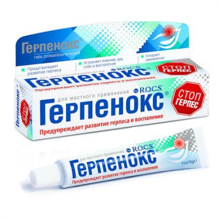 РОКС Гель стоматологический Герпенокс 9 г цена и фото