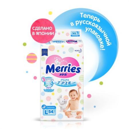 цены MERRIES Подгузники для детей размер L 9-14 кг /54шт