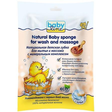 BABYLINE Детская губка для мытья и массажа Натуральная с минеральным комплексом