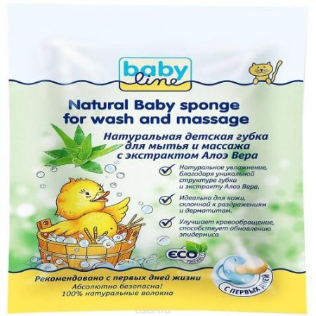 BABYLINE Детская губка для мытья и массажа Натуральная с экстрактом Алоэ Вера