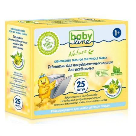 Babyline Таблетки для посудомоечных машин для всей семьи, 25 шт