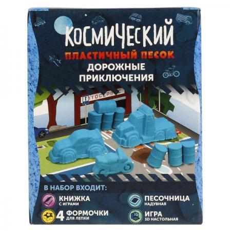 Космический песок Голубой, тематический набор Дорожные приключения 1кг, коробка волшебный мир 5 кг голубой
