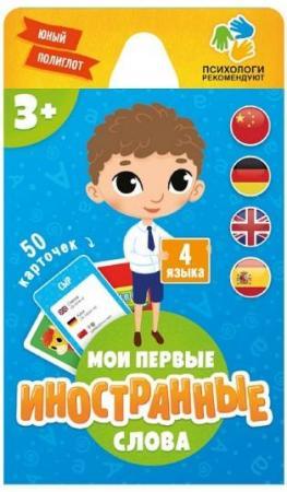 Карточная игра Мои первые иностранные слова 50 карточек lisciani игра мои первые слова