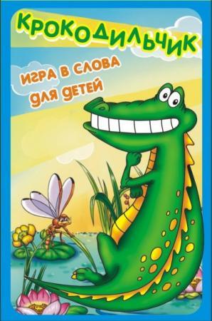 Фото - Настольная игра карточная Бэмби Крокодильчик 7096 бэмби игра мафия подарочный набор