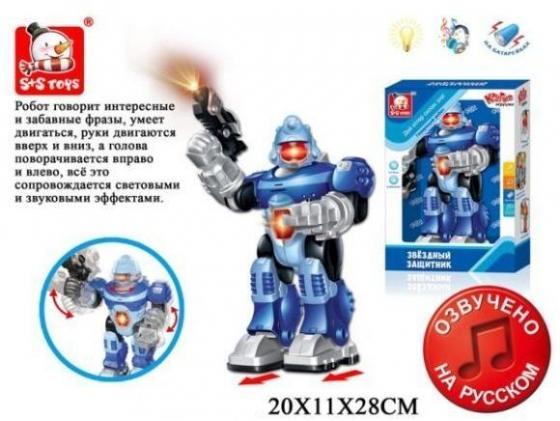 Интерактивный робот Наша Игрушка Звездный защитник со звуком светящийся 100597584 робот на радиоуправлении звездный защитник 26 см