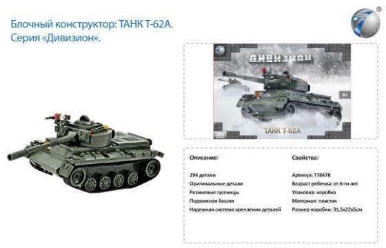 Конструктор Наша Игрушка Танк T-62A 294 элемента HD017 игрушка t toyz wb t car открытые двери yellow 4601234567879