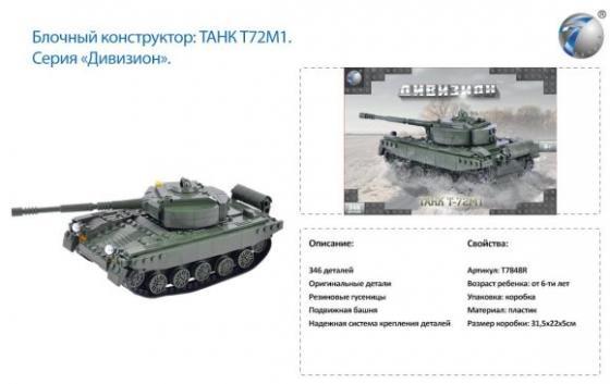 Конструктор Наша Игрушка Танк T-72M1 346 элементов HD018