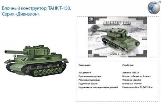 Конструктор Наша Игрушка Танк T-150 314 элементов HD022 игрушка