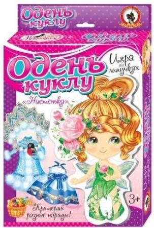 НИ Одень куклу Настенька умка сказочная мода одень куклу 50 наклеек