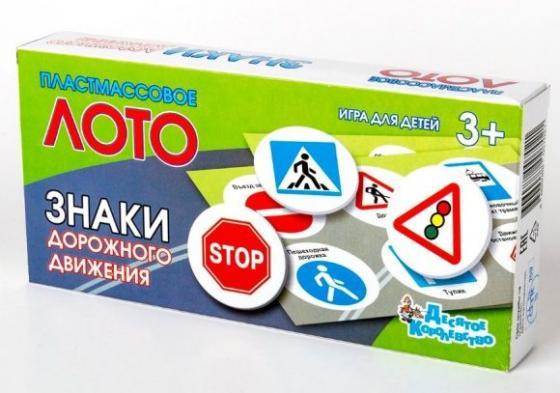 все цены на Настольная игра лото Десятое королевство Знаки дорожного движения 00702 онлайн