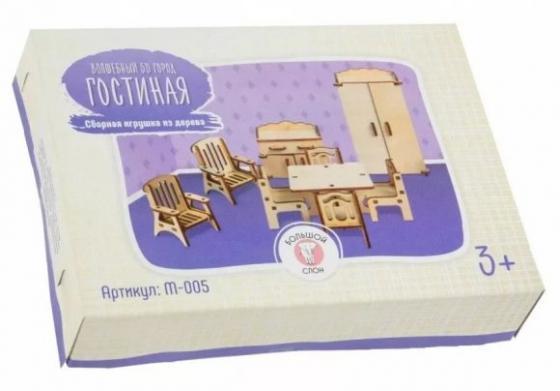 Набор мебели Большой слон Гостиная М-005