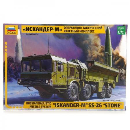 Автомобиль Звезда Ракетный комплекс Искандер-М 1:72 зеленый 5028 автомобиль звезда газ тигр с птрк 1 35 зеленый 3682