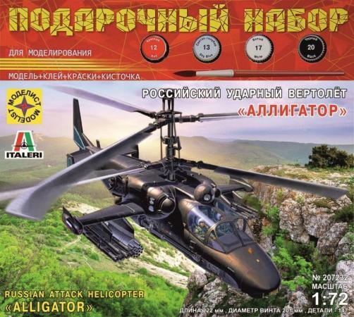 Вертолёт Моделист Модель (Обычная) 1:72 хаки ПН207232 цены