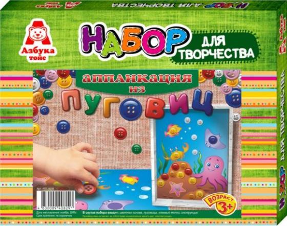 Набор Азбука Тойс Подводный мир АПГ-0005