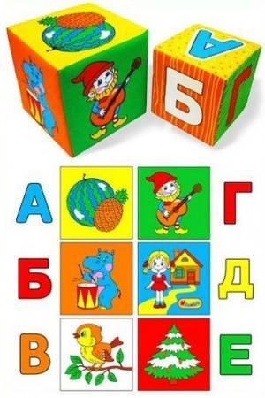 Кубики АБВГДЕйка