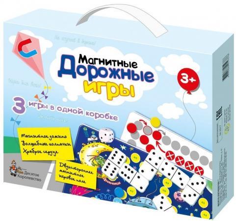 НИ Домино/Волшебные колпачки/Ходилка магнитные дорожные десятое королевство домино для малышей