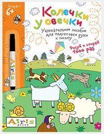 Рисуй и стирай. 5+ Колечки у овечки (с фломастером). Многоразовая раскраска айрис пресс игры с прищепками раскраски и головоломки