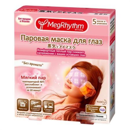 MegRhythm Паровая маска для глаз без запаха 5 шт megrhythm паровая маска для глаз цветущая сакура 5 шт