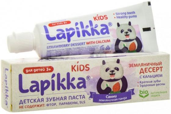 Зубная паста Lapikka Kids Земляничный десерт 45 грамм 15-01-010 земляничный дождик