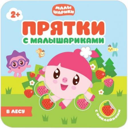 Книга Мозаика-Синтез Малышарики МС10989 книга мозаика синтез малышарики мс11227