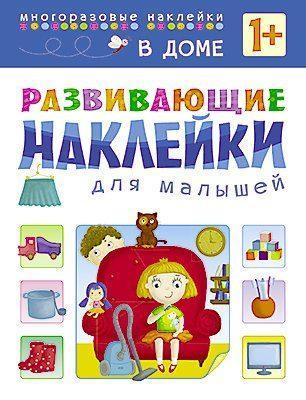 Книга Мозаика-Синтез Многоразовые наклейки 0356-6 чудесные наклейки мозаика синтез собери картинки 1шт