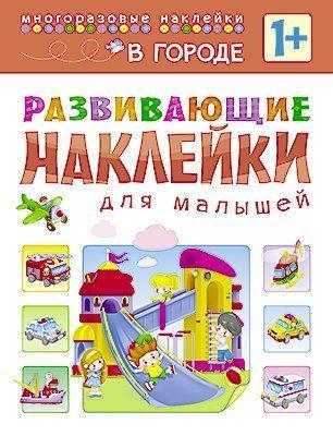Книга Мозаика-Синтез Многоразовые наклейки 0699-4