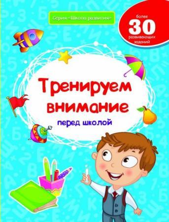 Книга Феникс Школа развития 25060-0 феникс развивающая книга что скрывает яблоня