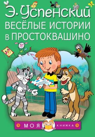 Книга АСТ Моя книжка