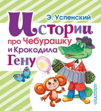 Книга АСТ Малыш 2916-0 книга аст малыш 5116 7