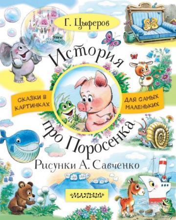 Книга АСТ Малыш 6310-8