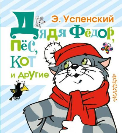 Книга АСТ Малыш 7642-6