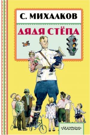 Книга АСТ Малыш 1081-2 книга аст малыш 5116 7