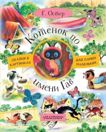 Книга АСТ Малыш 4125-0