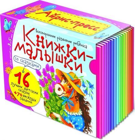 Набор книг АЙРИС-пресс Книжки-малышки 25156 набор книг триумфатор