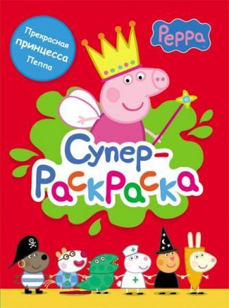 Книга Росмэн Peppa Pig 23770 peppa pig транспорт 01565