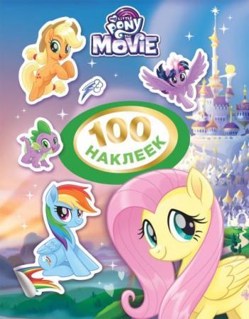 Книга Росмэн My Little Pony 33473