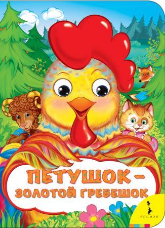 Книга Росмэн 33679 росмэн росмэн книга гарри поттер фантастические существа